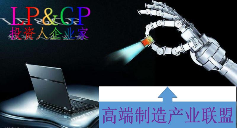 高端制造产业联盟LOGO.png